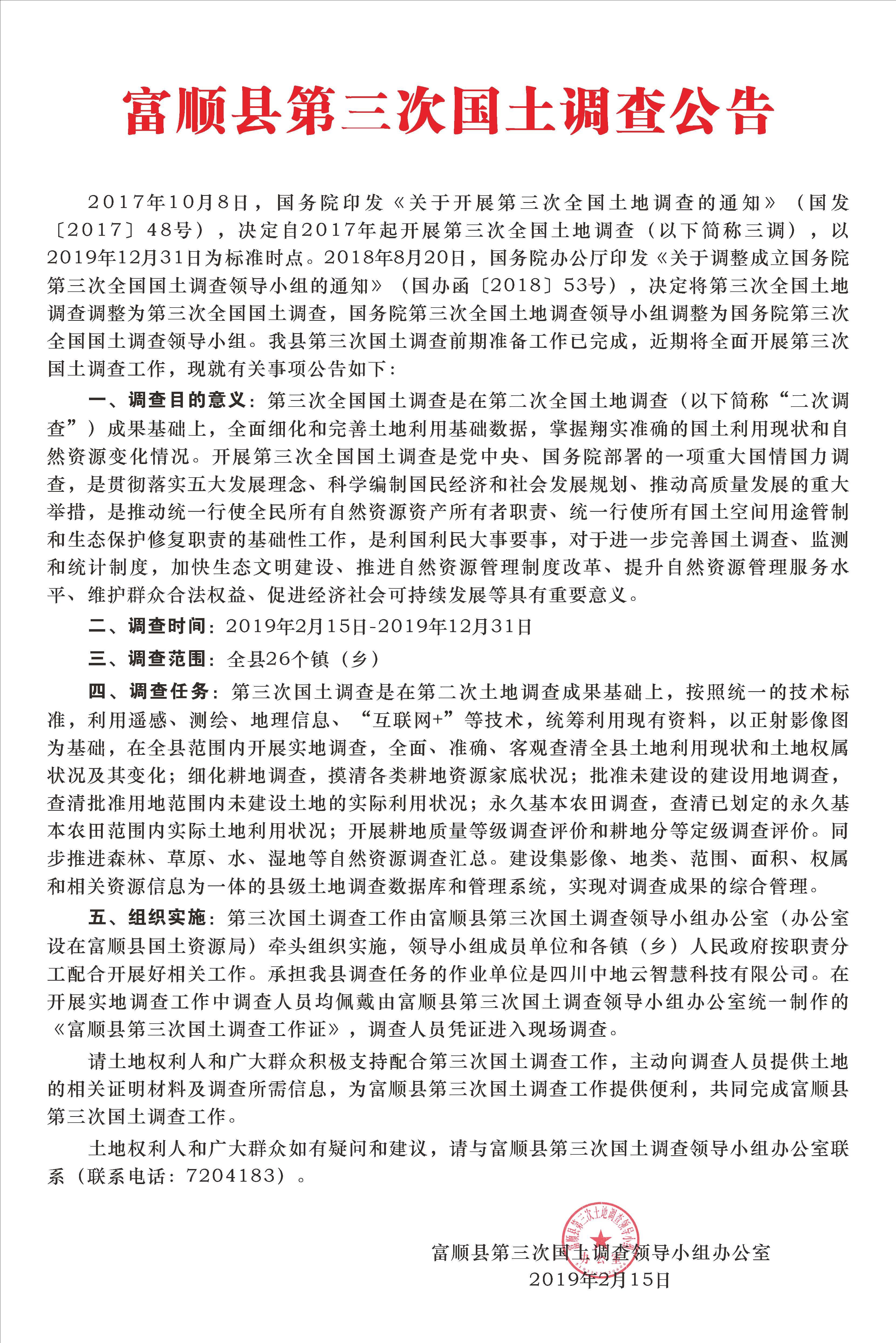 澳门威尼斯人游戏官网县第三次国土调查公告