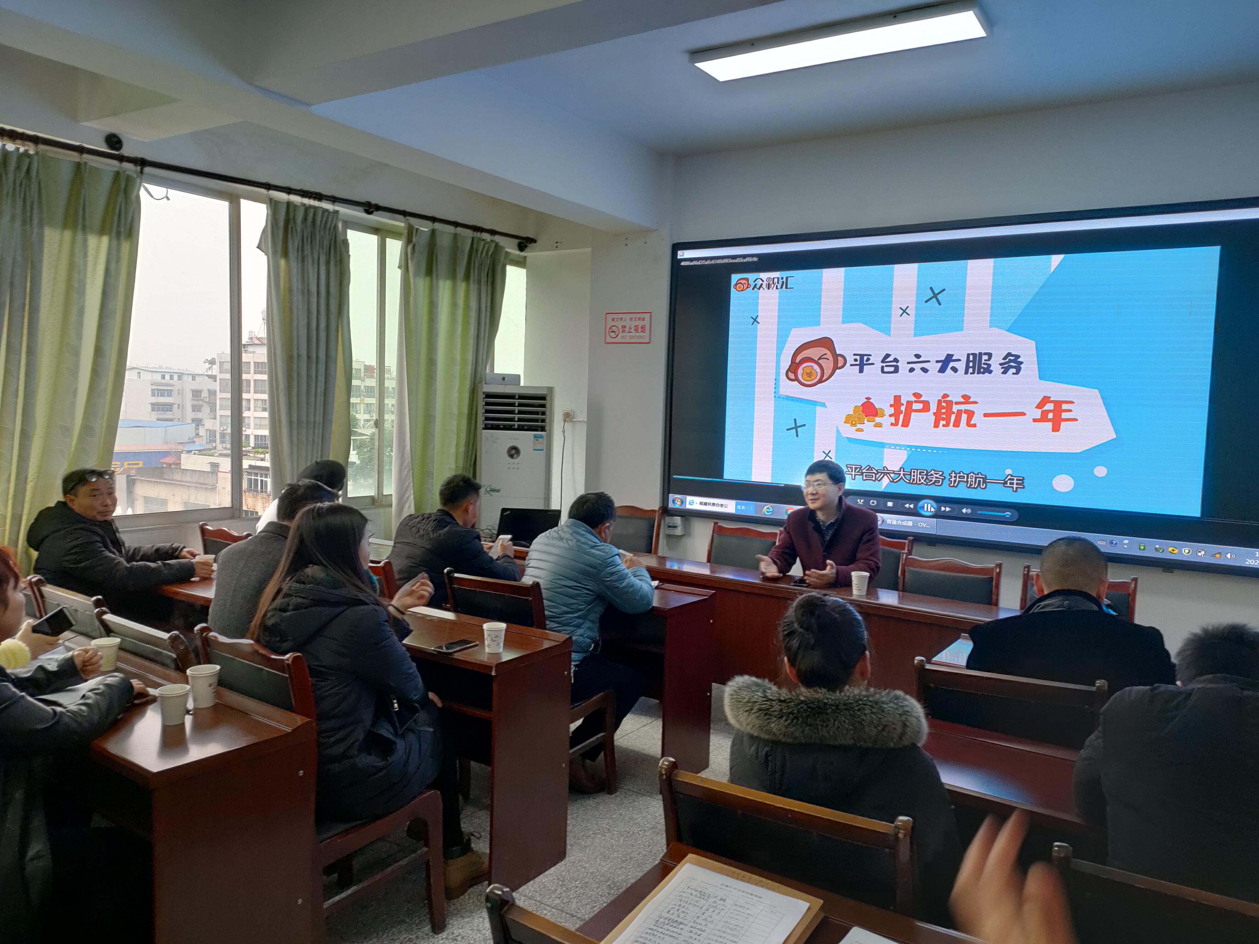 富顺县科技经信局特邀专家开展中小企业众视汇平台使用培训